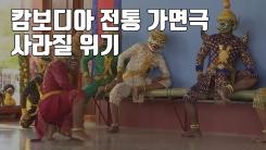 [자막뉴스] '캄보디아 전통 가면극' 사라질 위기...긴급 보호책 마련