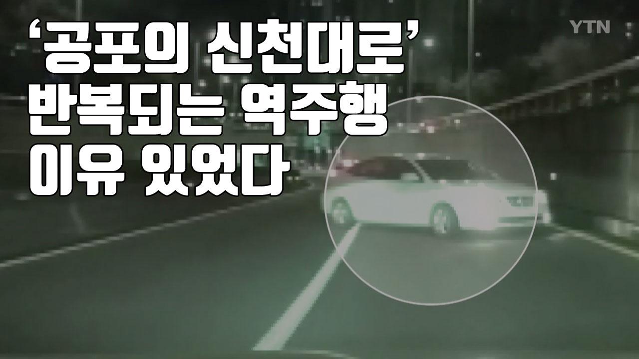 [자막뉴스] '공포의 신천대로' 반복되는 역주행, 이유 있었다