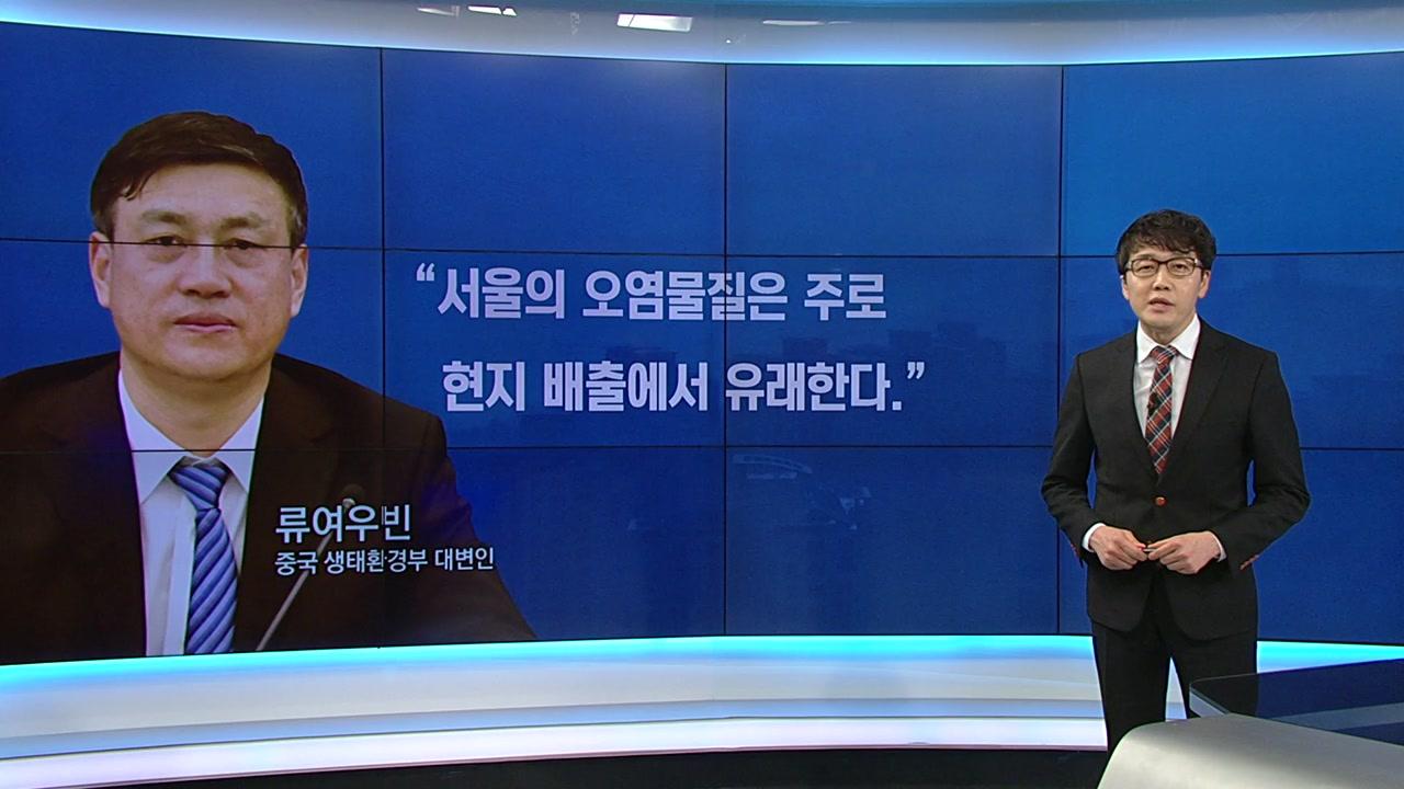 [팩트와이] 중국의 도발?...미세먼지 브리핑 따져 보니