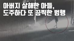 [자막뉴스] 아버지 살해한 아들, 도주하다 또 끔찍한 범행