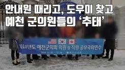 [자막뉴스] 안내원 때리고, 도우미 찾고...예천 군의원들의 '추태'