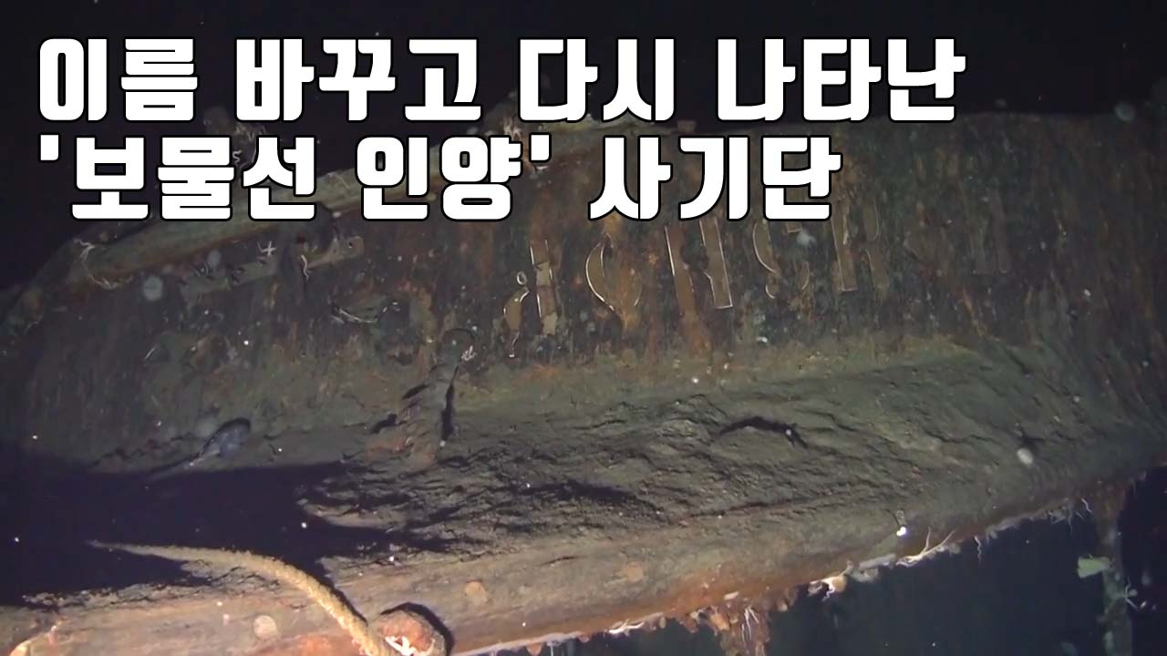 [자막뉴스] '보물선 인양 투자하세요' 어디서 많이 봤다 했는데...