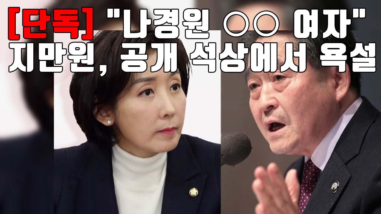 [자막뉴스] 지만원, 나경원 향해 '○○ 여자 아니야?' 공개 욕설
