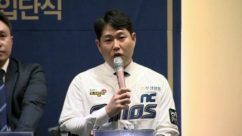 """양의지, NC 공식 입단 """"새로운 도전 하고 싶어 왔다"""""""