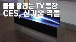 [자막뉴스] 종이처럼 돌돌 만다...LG, '롤러블' TV 첫 공개
