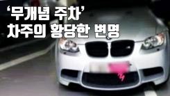 """[자막뉴스] """"이웃끼리 얼굴 붉히고 싶지 않아서"""" 무개념 주차?"""