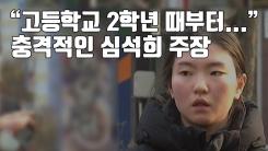 """[자막뉴스] """"고등학교 2학년 때부터..."""" 충격적인 심석희 주장"""