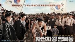 정지훈·강소라 '자전차왕 엄복동', 2월 개봉 확정