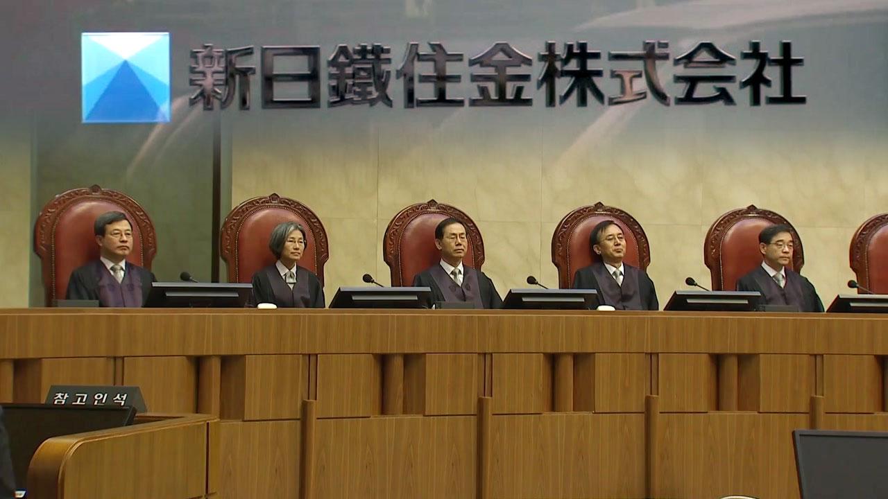 [취재N팩트] 법원, 전범 기업 신일철주금 자산 압류신청 승인