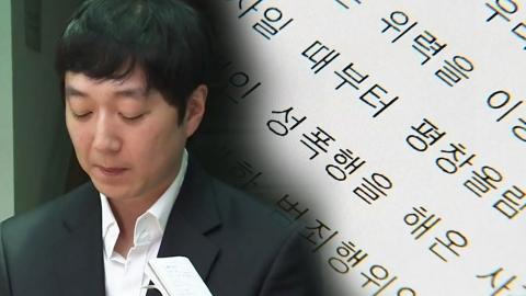 """""""4년간 성폭행"""" 정부, '가해자 징계확대' 등 대책 마련"""