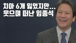 [자막뉴스] 치아 6개 잃었지만...웃으며 떠난 임종석 前 비서실장