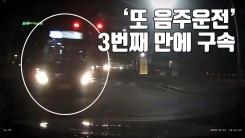 [자막뉴스] 음주운전에 뺑소니까지...3번째 만에 '구속'
