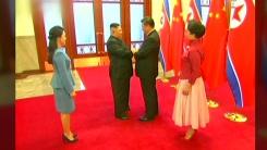 [취재N팩트] 북·중 정상, 한반도 비핵화 입장 재확인