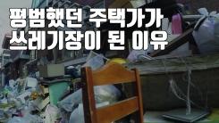 """[자막뉴스] """"밤에 너무 무서워요""""...쓰레기장이 된 동네의 사연"""
