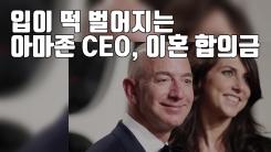 [자막뉴스] 세계 최고 부자 아마존 CEO, 이혼 발표...천문학적 합의금