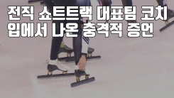 [자막뉴스] 전직 쇼트트랙 대표팀 코치 입에서 나온 충격적 증언