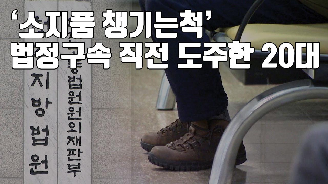 [자막뉴스] '소지품 챙기는척' 법정구속 직전 도주한 20대