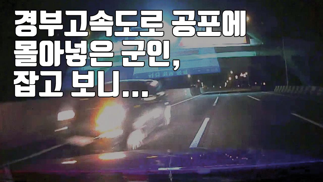 [자막뉴스] 경부고속도로 공포에 몰아넣은 군인, 잡고 보니...