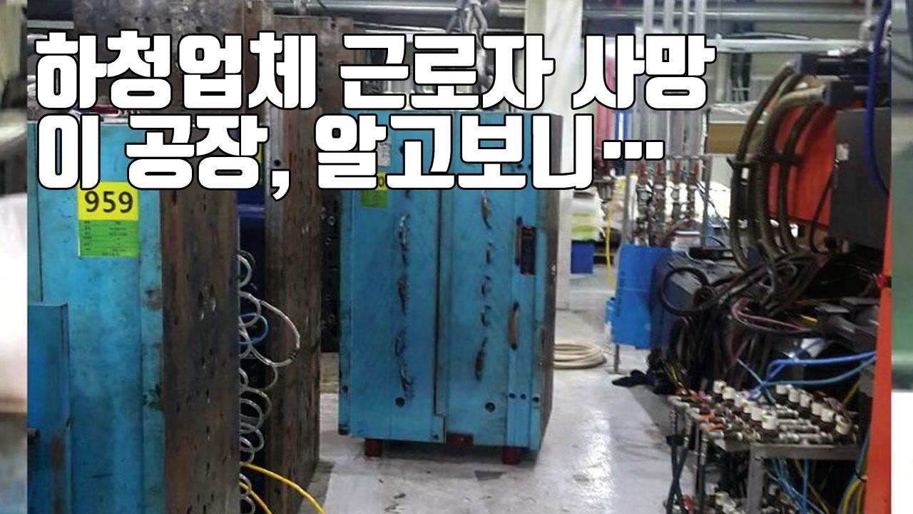 [자막뉴스] 하청업체 근로자 사망한 이 공장, 알고보니...