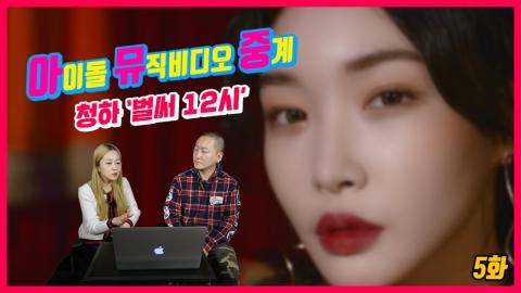 [강내리 기자의 아.뮤.중⑤] '신데렐라 퀸' 청하의 '벌써 12시' 편