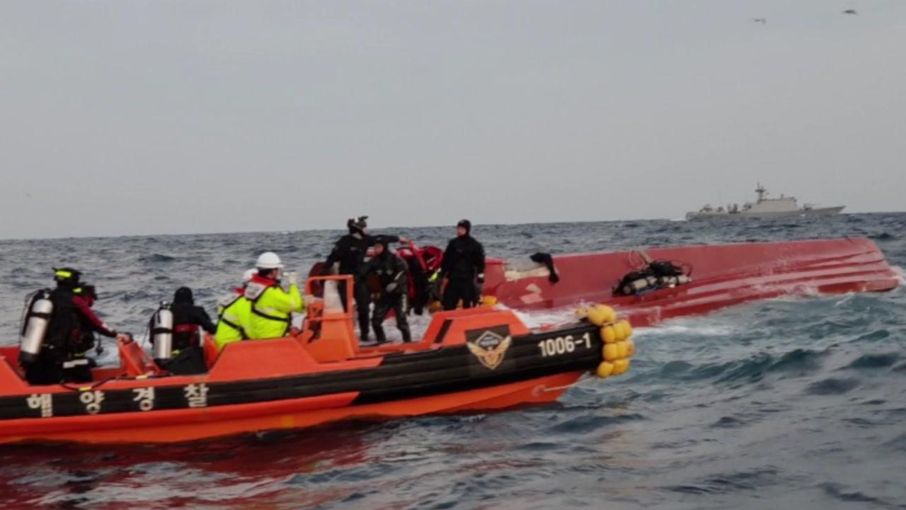 낚싯배 전복돼 3명 사망...화물선과 충돌