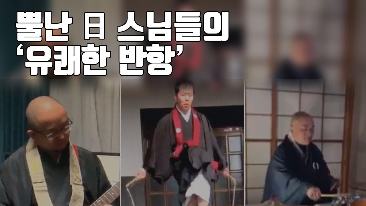 [자막뉴스] 뿔난 日 스님들의 '유쾌한 반항'