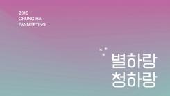 청하, 3월 2일 두 번째 공식 팬미팅 개최…18일 티켓 오픈