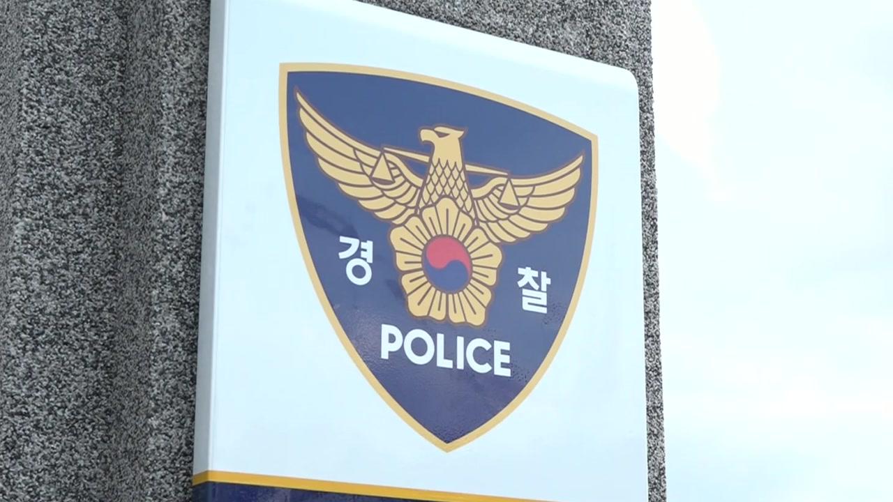 제주서 불에 탄 시신 발견...경찰 수사 중