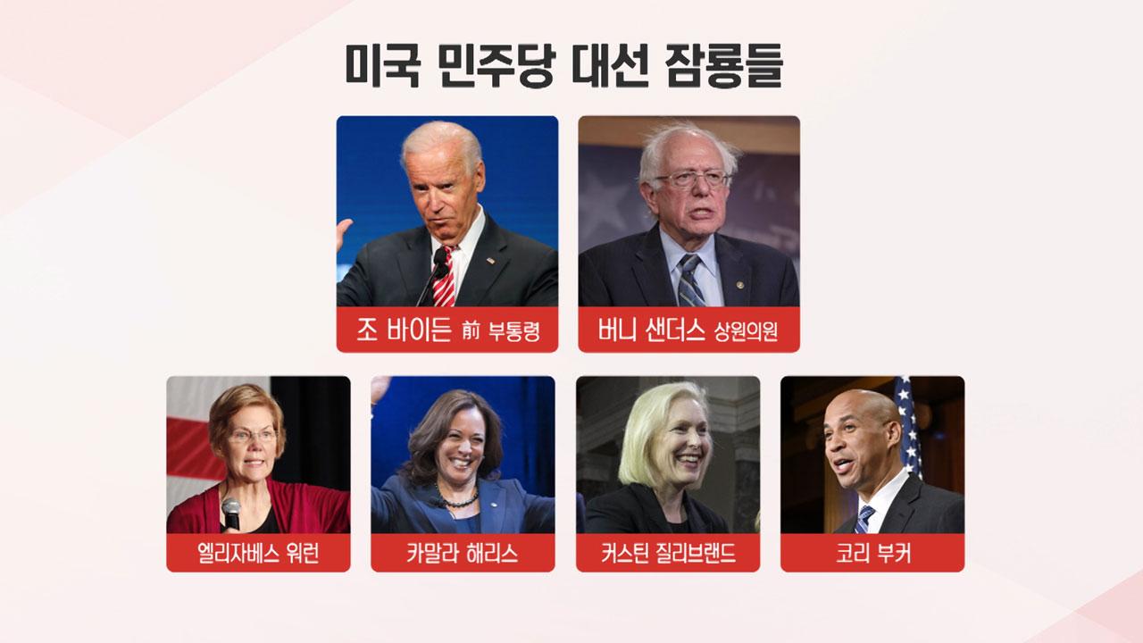 美 민주당 잠룡 속속 출마...해리스 의원 합류