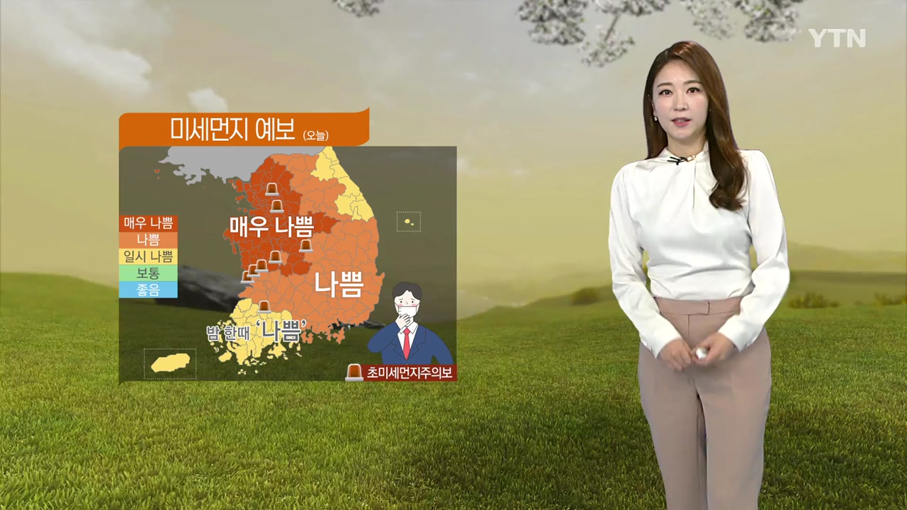 [날씨] 고농도 미세먼지 기승...충청 이남 비·눈