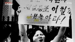 [人터view] 조작과 조국의 경계에 선 사람들, 재일 동포 유학생 간첩단 사건