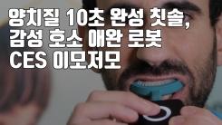 [자막뉴스] 단 10초면 양치질 끝내주는 전동칫솔...CES 이모저모