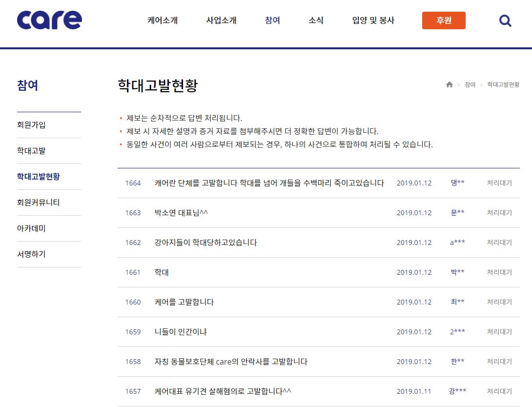 """박상규 기자 """"'케어' 박소연 대표, 공식입장 거짓...안락사 은밀하게 진행"""""""