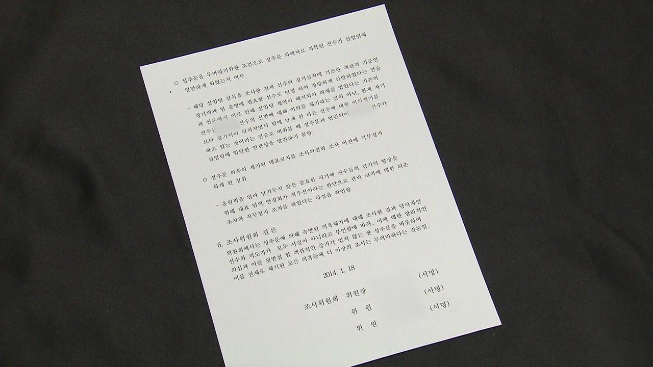 [단독] 빙상연맹, 조재범 전임 성폭력 의혹 코치 '징계없음'