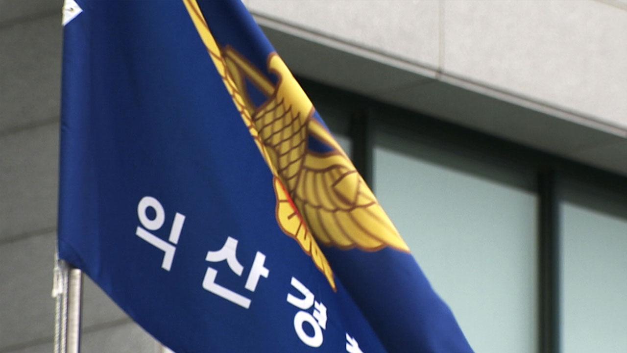 전북 익산에서 간호조무사 실습생 숨진 채 발견