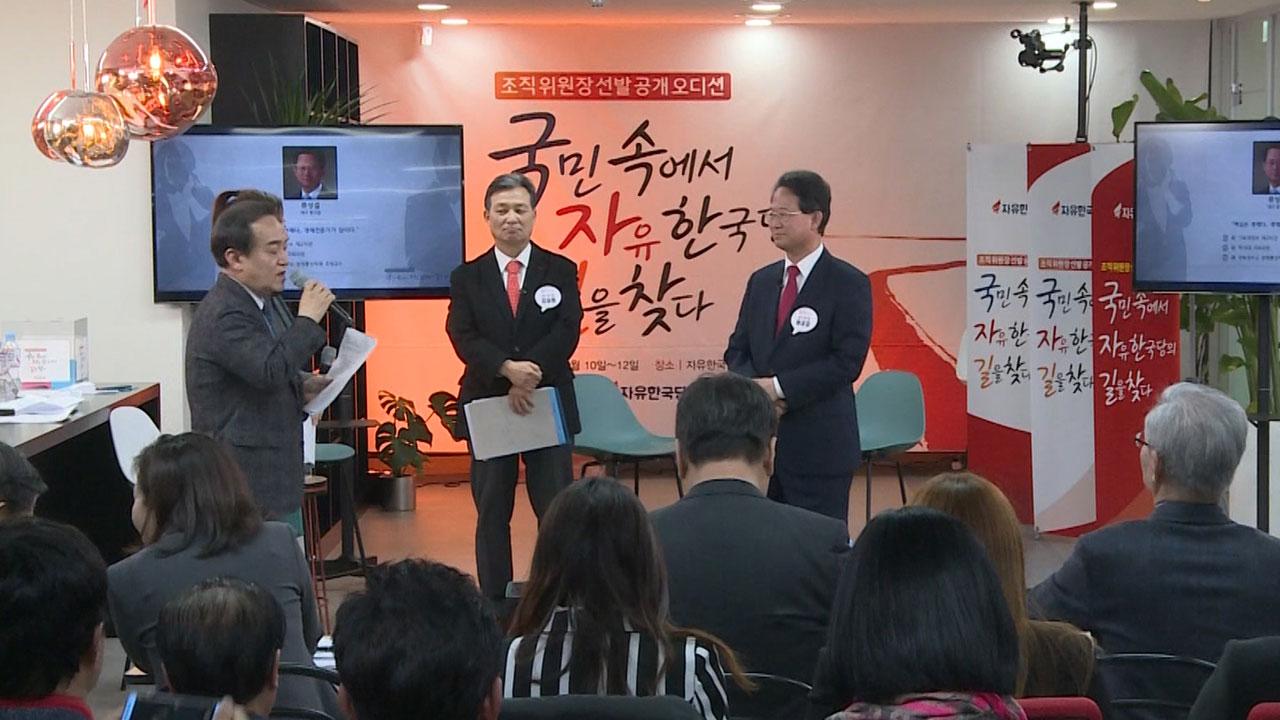 한국당 공개오디션, 전·현직 의원 줄줄이 낙마