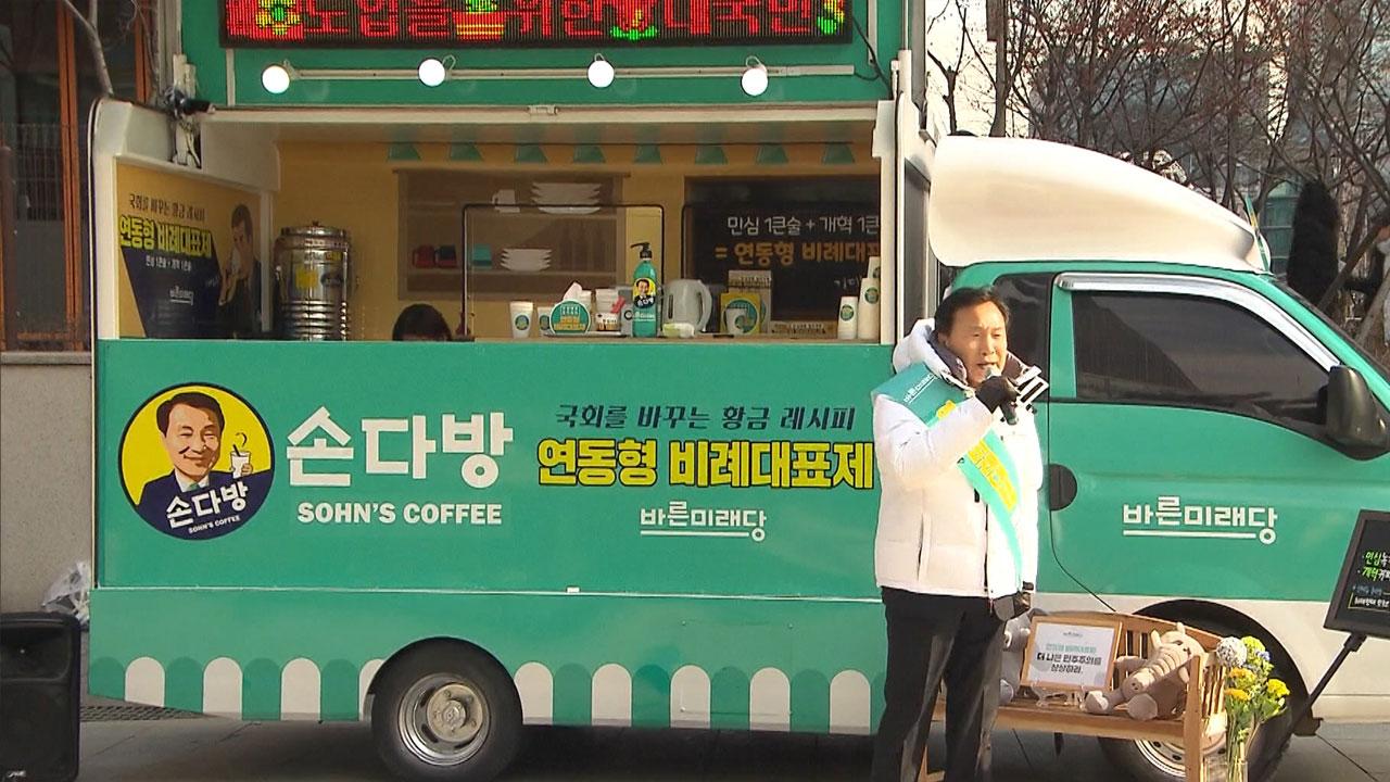 한겨울 손학규의 '고군분투'...민주·한국 싸늘