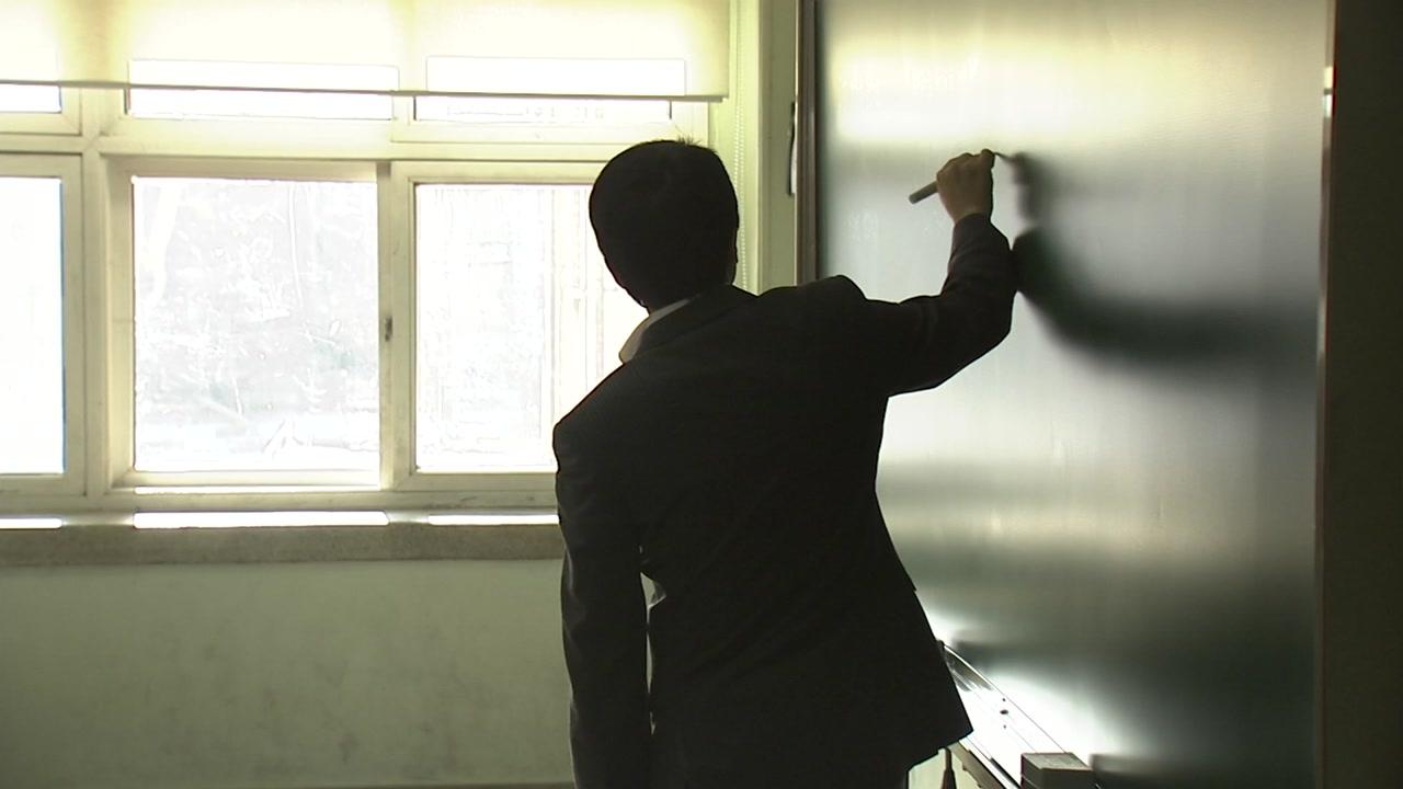 '선생님' 호칭 대신 '쌤'?...적절성 논란