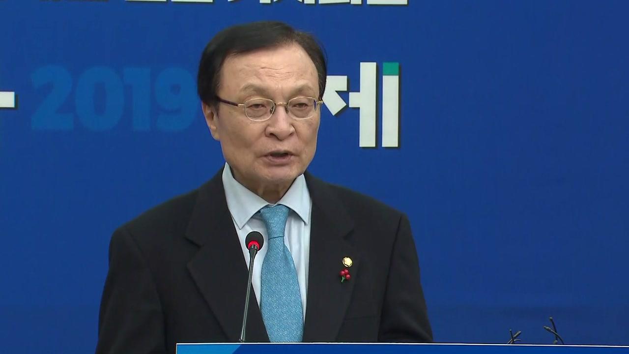 """이해찬 """"사심없는 개혁으로 잘 사는 대한민국 만들 것"""""""
