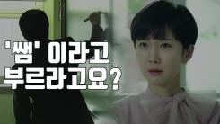 [자막뉴스] '선생님' 말고 '쌤'이라고 부르라고요?