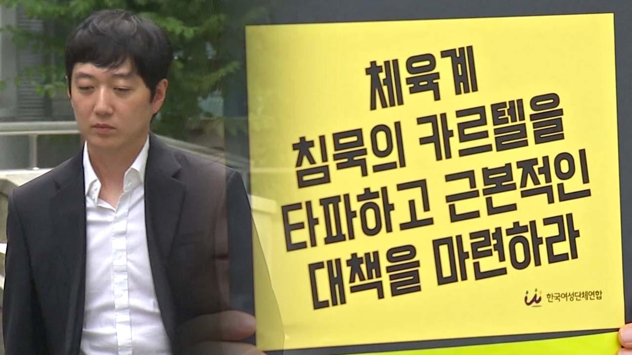 조재범 성폭행 의혹...경찰, 증거 찾기 주력