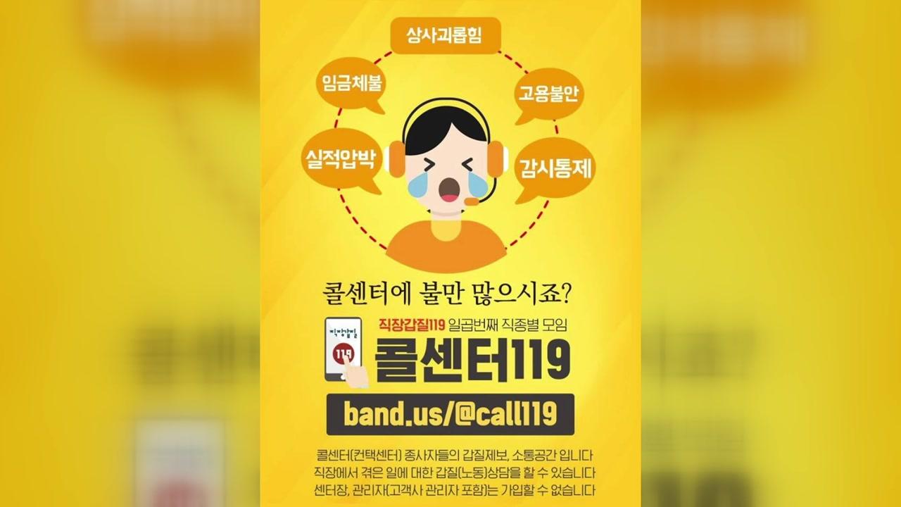 시민단체 '직장갑질119' 콜센터 노동자 상담센터 개설