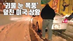 [자막뉴스] '괴물 눈 폭풍' 덮친 미국 상황