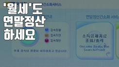 [자막뉴스] 월세 10% 돌려받으세요...연말정산 '꿀팁'은?