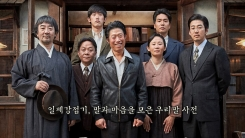 '말모이', 개봉 첫 주말 박스오피스 1위...100만 돌파