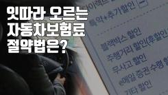 [자막뉴스] 잇따라 오르는 자동차보험료...절약법은?