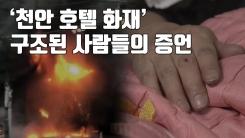 [자막뉴스] '천안 호텔 화재' 구조된 사람들의 증언