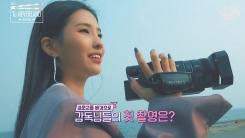 (여자)아이들, 첫 리얼리티 오늘(15일) 첫 방송…MV 제작기 공개