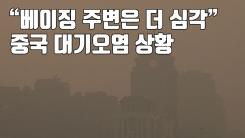 """[자막뉴스] """"베이징 주변은 더 심각""""...중국 대기오염 상황"""