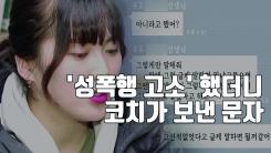 """[자막뉴스] 신유용 """"가해 코치와 연인관계였다니...끔찍한 기억"""""""